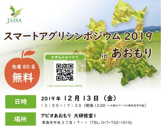 次世代農業の未来を考えるイベント「スマートアグリシンポジウム in あおもり」12月13日に開催