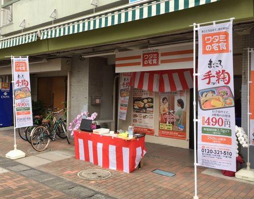 「ワタミの宅食」が板橋区の高島平団地内に営業所を開設