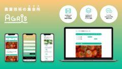 アグリスマイル、プロ農家の経験や栽培技術を次世代につなぐ、動画配信サービス「AGRIs」をリリース