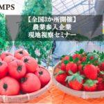JAMPS、植物工場や環境制御ハウスなど全国3カ所にて「農業参入企業現地視察セミナー」を開催