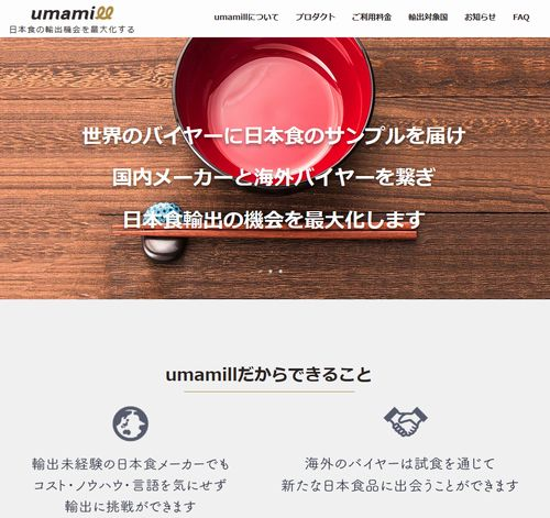 奈良県田原本町、食品・生産者の輸出支援のためumamill・SAMURAI SUMMITと提携
