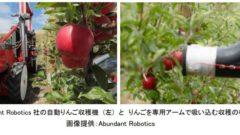 ヤマハ発動機、リンゴ自動収穫の米スタートアップ企業へ出資
