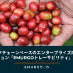 EMURGOグループ、ブロックチェーン技術を活用してコーヒー生産者などを支援