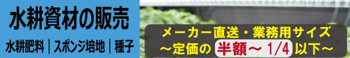 水耕肥料 スポンジ培地 種子の販売