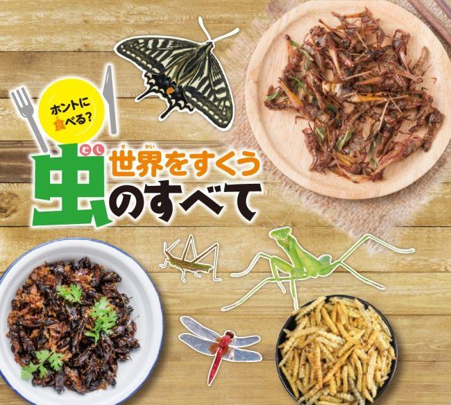 子どもから大人まで昆虫食の入門書「ホントに食べる? 世界をすくう虫のすべて」