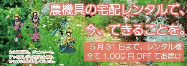 藤原農機、商業・家庭向け農機具「レンタル機 全品1,000円OFF」を開始