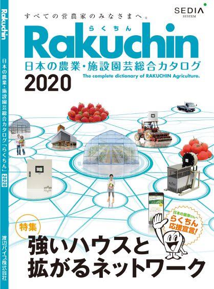 渡辺パイプ、農業・施設園芸総合カタログ「Rakuchin」2020年度版を発刊