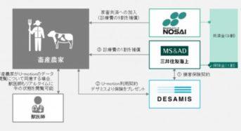 デザミス、国内初の保険を付帯した「牛の診療費補償サービス」を開始