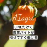 農業に特化した単発アルバイトマッチングサービス「AIagri. アイアグリ」を開始