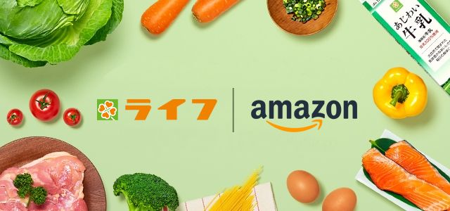 ライフの生鮮食品・惣菜をAmazonにて配送。対応エリアを東京の12区にまで拡大