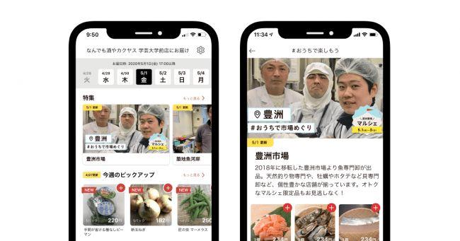 クックパッドマート、豊洲・大田など各卸売市場と連携しオンラインマルシェを開催