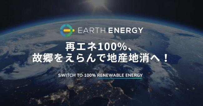 ブロックチェーン技術・再エネ100%電力小売サービス「EARTH ENERGY」を提供開始