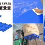 キョーラク、工場内の衛生管理も改善「FLAT DECK」パレットを販売