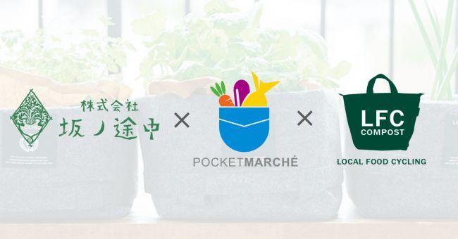坂ノ途中など3社が連携。生ごみの堆肥化・コンポストによる循環型社会へ