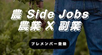 West Field、リモートワーカー「農業x副業」のプレメンバーを関東にて募集