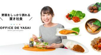 KOMPEITOが4億円の資金調達。オフィスの置き野菜から総菜まで拡充