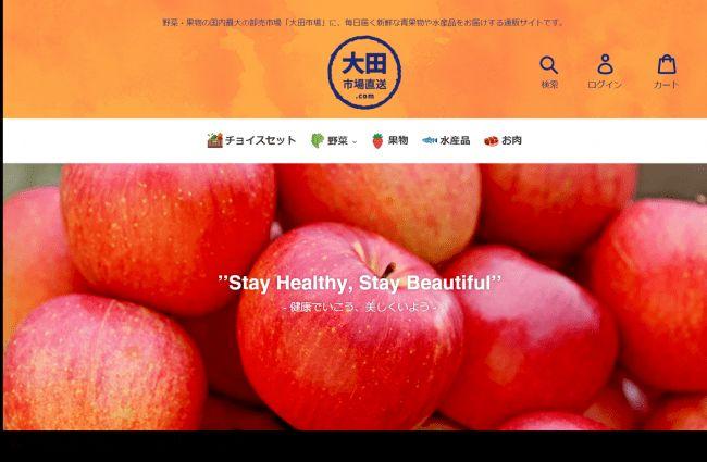 テックファームHD「仲卸初のD2Cサービス」大田市場の生鮮食品を消費者へ直送・通販サイトを開設