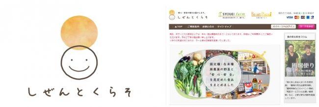 農薬・化学肥料不使用で固定種野菜のみを栽培する翔栄クリエイト、販売ECサイトをリニューアル