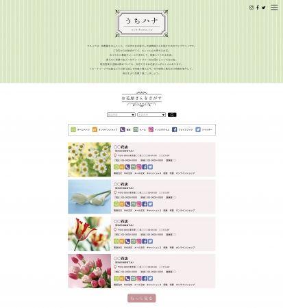 花の卸売市場が一般消費者へ向けた「近所のお花屋さんをさがす」ウェブサイトをオープン