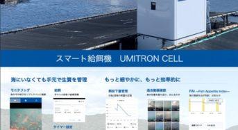 ウミトロン、スマート給餌機「UMITRON CELL」で養殖マダイの高成長を達成