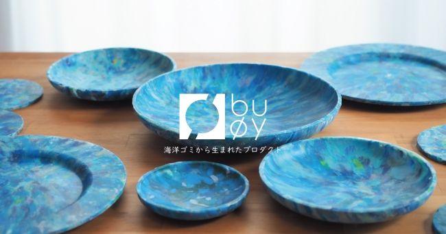 テクノラボ、海洋プラスチックゴミ材料を工芸品へ「インテリア雑貨 buøy (ブイ)」を販売開始