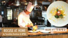 ブラッスリー ポール・ボキューズ 銀座、レストランの新様式・レシピ動画やサブスクサービスを開始