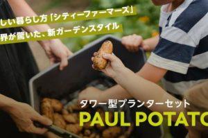 タワー型プランター「PAUL POTATO」を販売。ジャガイモの他、トマトやバジル栽培も