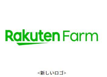 農業サービス「楽天ラグリ」の名称を「楽天ファーム」に変更。楽天市場にてオーガニック野菜も販売開始