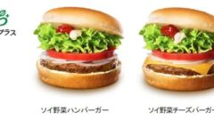 ロッテリア、大豆によるソイ野菜ハンバーガーを販売。カロリー50%カットとヘルシー商品へ