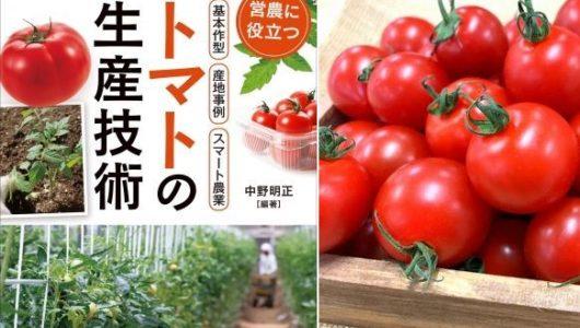 書籍『トマトの生産技術』基本知識・産地事例から最新のスマート農業までを紹介