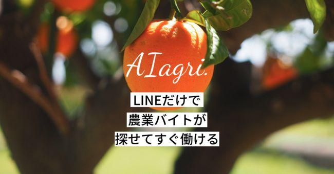 企業に所属しながら一定期間を農業現場へ「AIagri.マッチング」を提供開始