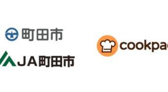 クックパッド、町田市、JA町田市が連携。地産地消型の流通システムを実現
