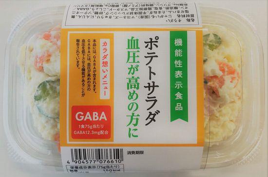 キューピー、機能性表示食品のポテトサラダを開発。GABA配合「血圧が高めの方に」