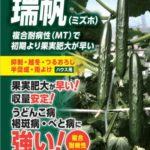 久留米原種育成会、きゅうりの新品種 複合耐病性『瑞帆(ミズホ)』が発売開始