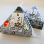 長野県中野市産の「ぼたんこしょう」セブンイレブンにて新商品を限定販売