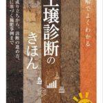 書籍「図解でよくわかる 土壌診断のきほん」診断に基づく施肥事例も紹介