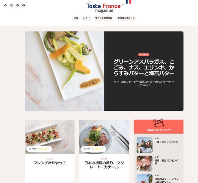 フランス農業・食料省、食品・食文化を発信する新しいメディアをオープン