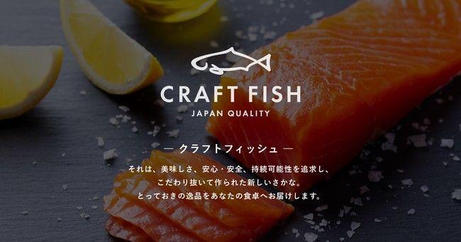 さかなファーム、陸上養殖魚ECサイト「CRAFT FISH」をリリース