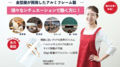 中辻金型工業、大阪の町工場技術を応用して「フェイスシールド」を開発