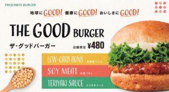 フレッシュネスバーガー発売の「THE GOOD BURGER」にDAIZの発芽大豆由来の植物肉が採用