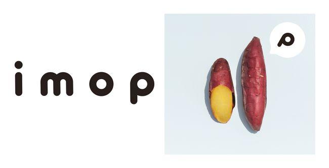 くしまアオイファーム、冷やし焼き芋「imop」を新発売