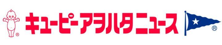 シンガポールに販売会社「キユーピーシンガポール」を新設。東南アジアとして6社目の現地法人