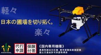 マゼックス、国産農薬散布の小型ドローンを54万円から販売