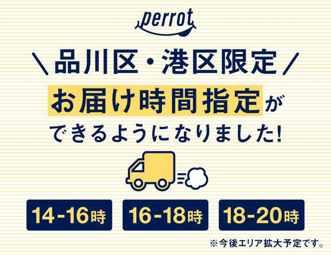 こだわり生鮮ネットスーパーperrot「お届け時間指定配送」を東京都の一部エリアにて開始