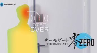 植物工場の現場でも活躍、ドアに貼り付ける自動検温機「サーモゲート零-ZERO-」の販売開始