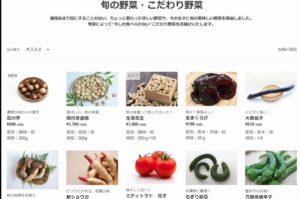 テックファームHD、シンガポール消費者向けに「生鮮食品のECサイト」を開設
