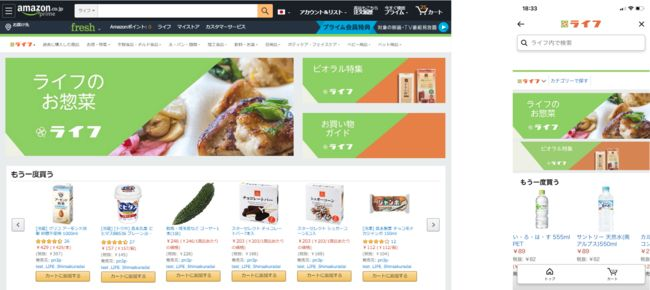 Amazon.co.jp上にライフのストアがオープン。ライフ店舗の生鮮食品や惣菜がアプリ等から注文可能