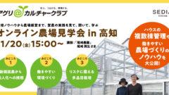 渡辺パイプの「アグリカルチャークラブ」オンライン農場見学会を11月20日に開催