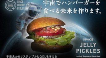 インテグリカルチャー、宇宙用食品「ゼリーピクルス」を開発