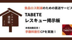 食品ロスの削減へ、野菜や食材の直送サービス「TABETE レスキュー掲示板」
